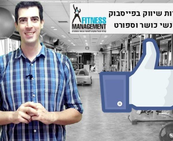 5 טעויות פרסום בפייסבוק של אנשי כושר וספורט