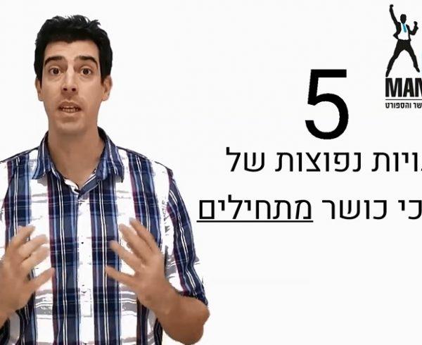 5 טעויות נפוצות של מדריכי כושר מתחילים