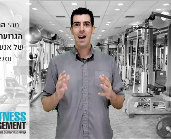 התכונה הגרועה ביותר של אנשי כושר וספורט שמונעת מהם לממש את הפוטנציאל העסקי